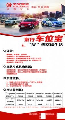 车贷宝 海报  宣传单