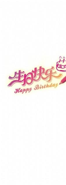 生日快乐模块