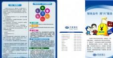兴业银行银税合作折页