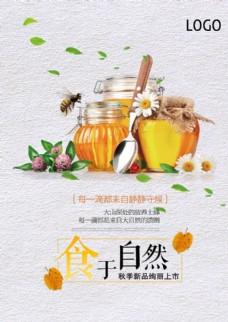 蜂蜜秋季新品上市