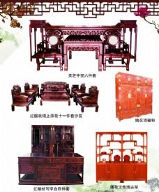 红木家具海报