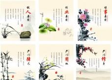 三严三实 中国风 水墨画