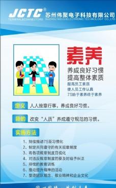 企业管理制度海报