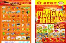 超市约惠国庆传单
