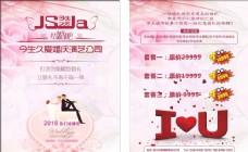 婚庆 婚品 宣传单页