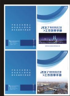 蓝色简约商务画册封面