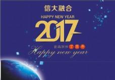 2017台历 科技 蓝色 新年