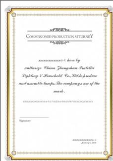 授权书 证书