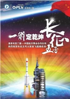 长征5号火箭发射成功庆祝海报