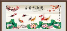 富貴九魚圖