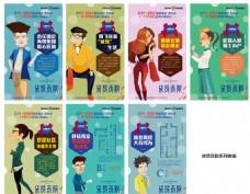 微信系列稿  年轻海报