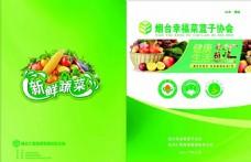 蔬菜画册封面