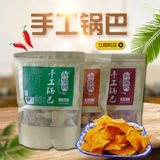 锅巴主图美食零食淘宝电商