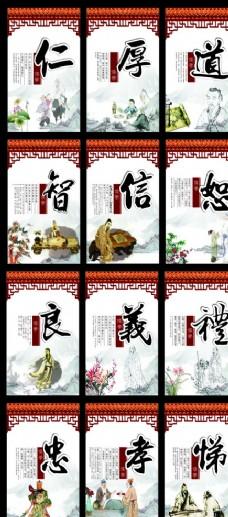 中国美德 展板