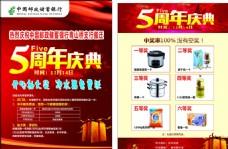 中国邮政周年庆典
