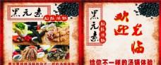 黑元素粗粮汤锅海报