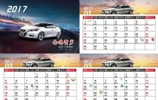 2017车日历