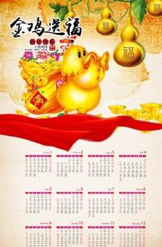 中国风 金鸡送福 2017日历
