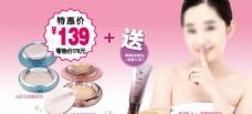 彩妆化妆品KT板海报设计