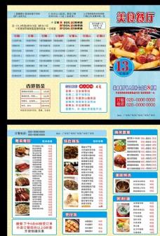 餐饮美食外卖点菜单