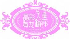 晶彩人生 婚礼logo