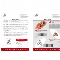 铜产品宣传促销DM单