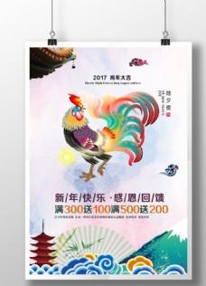 2017鸡年春节新年元旦促销海