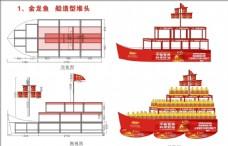 金龙鱼船造型油堆