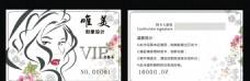 会员卡 VIP贵宾卡