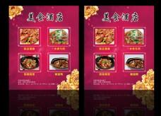 中华美食水牌 美食促销广告