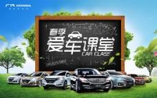 广汽春季爱车课堂
