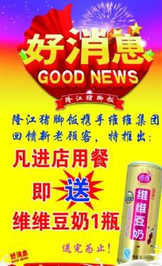 隆江猪脚饭 好消息
