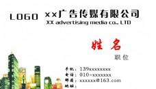 广告公司名片