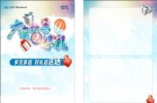 广电网络DM单