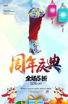 周年庆海报