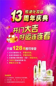 熊津化妆品宣传海报设计下载