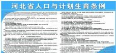 河北省人口與計劃生育條例