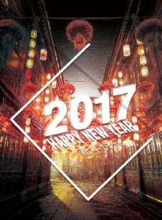 2017新年海报