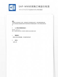SAP-MM对采购订单进行收货