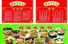 美食 小吃 饭馆 菜谱 菜品