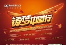 铸梦中国行海报
