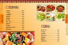 餐厅点菜单 菜谱折页 美食折页