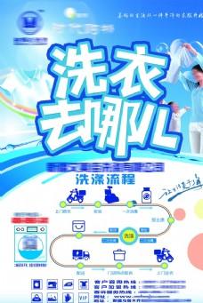 洗衣加盟网点海报
