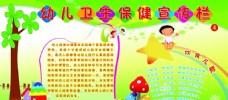 幼儿卫生健康宣传栏