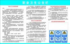 职业卫生公告栏