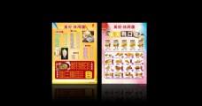 快餐店dm单 单页