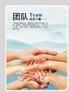 企业文化团队合作