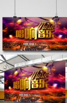 音乐会校园演唱海报背景