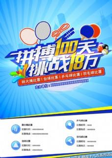 体育比赛宣传 体育比赛海报