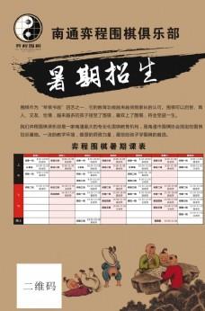 围棋培训中心招生海报